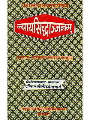न्यायसिद्धान्जनम् (संस्कृत एवं हिंदी अनुवाद) - Nyaya Siddhanjanam of Vedantadesika