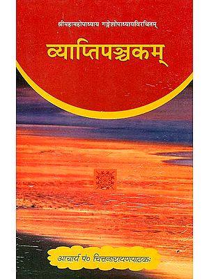 व्याप्तिपञ्चकम् (संस्कृत एवं हिंदी अनुवाद) - Vyapti Panchakam