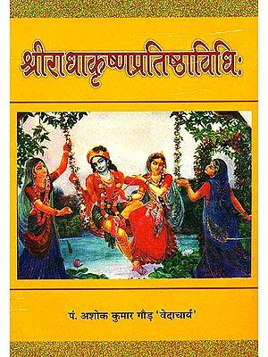 श्रीराधाकृष्णप्रतिष्ठाविधि: Shri Radha Krishna Pratishtha Vidhi