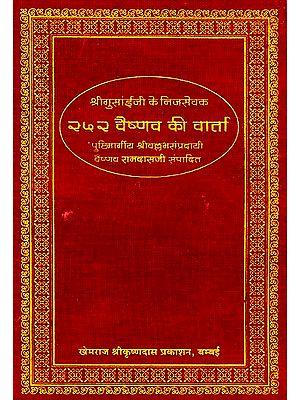 २५२ वैष्णव की वार्ता:  252 Vaishnav Varta