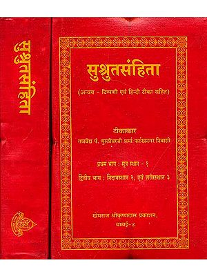 सुश्रुतसंहिता (संस्कृत एवं हिंदी अनुवाद) -  Susruta Samhita (Set of 2 Volumes) (Khemraj  Edition)