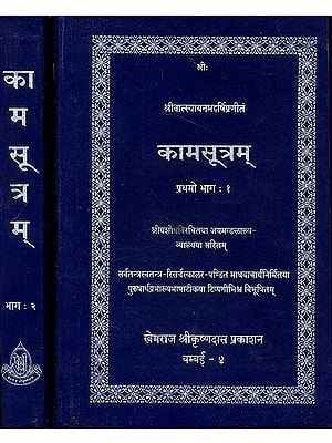 कामसूत्रम् (संस्कृत एवं हिंदी अनुवाद) -  Kama Sutra with Jayamangala Commentary (Set of 2 Volumes)