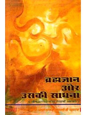 ब्रह्मज्ञान और उसकी साधना (श्रीमद्भगवद् गीता का तेरहवाँ अध्याय): Discourses on the 13th Chapter of the Gita