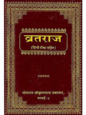 व्रतराज (संस्कृत एवं हिंदी अनुवाद) - Vrata Raj