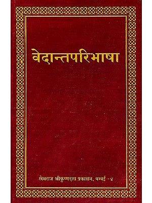 वेदान्तपरिभाषा: Vedanta Paribhasha (Khemraj Edition)
