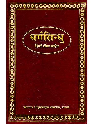 धर्मसिंधु (संस्कृत एवं हिंदी अनुवाद) - Dharma Sindhu (Khemraj Edition)