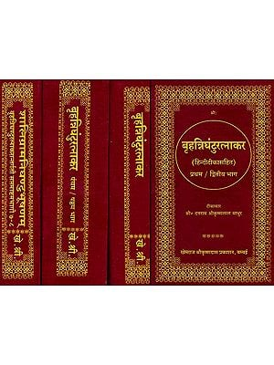बृहत्रिघंटुरत्नाकर (संस्कृत एवं हिंदी अनुवाद) - Brihad Nighantu Ratnakar (Set of 4 Volumes) (Khemraj Edition)