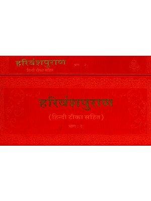 हरिवंश पुराण: संस्कृत एवं हिंदी अनुवाद - Harivamsa Purana (Khemraj Horizontal Edition)  (Set of 2 Volumes)