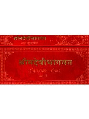 श्रीमद्देवीभागवत: संस्कृत एवं हिंदी अनुवाद - Devi Bhagavata Purana  (Khemraj Horizontal Edition)  (Set of 2 Volumes)