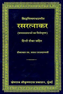 रसरत्नाकर (संस्कृत एवं हिंदी अनुवाद) -  Rasa Ratnakara