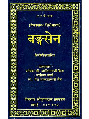 वंगसेन: Vangasena - Sanskrit Text with Hindi Translation