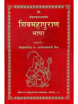 शिव महापुराण भाषा: Shiva Purana (Khemraj  Edition) (Super Large Size)