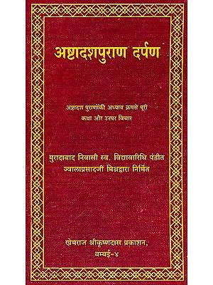 अष्टादशपुराण दर्पण: A Mirror into the 18 Puranas (Khemraj Edition)