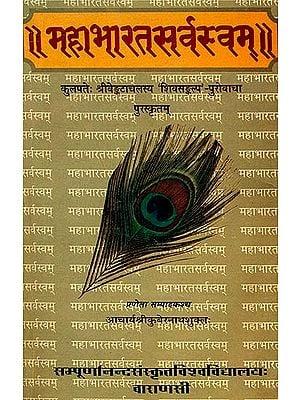 महाभारत सर्वस्वम्: The Mahabharata Retold in Sanskrit (An Old Book)
