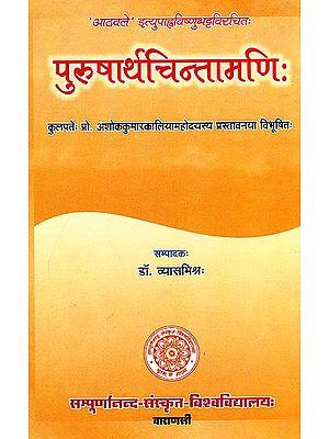 पुरुषार्थचिन्तामणि: Purushartha Chintamani