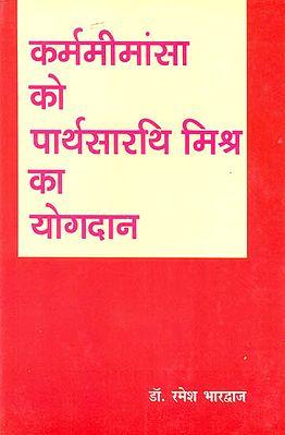 कर्म मीमांसा को पार्थसारथी मिश्र का योगदान: Contribution of Parthasarthi Mishra to Karma Mimamsa