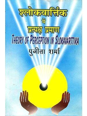 श्लोकवार्त्तिक में प्रत्यक्ष प्रमाण: Theory of Perception in Slokavarttika