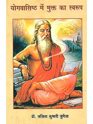 योगवासिष्ठ में मुक्त का स्वरुप: The Liberated in the Yoga Vasishtha