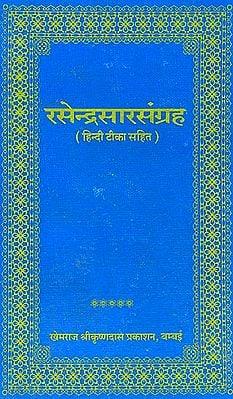 रसेन्द्रसारसंग्रह (संस्कृत एवं हिंदी अनुवाद) -  Rasendra Sara Sangraha (Khemraj Edition)