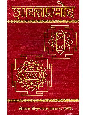 शाक्तप्रमोद: Shakta Pramoda (Khemraj Edition)