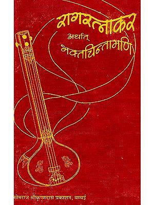 रागरत्नाकर अर्थात भक्त चिन्तामणि: Raga Ratnakar or Bhakta Chintamani (Khemraj Edition)