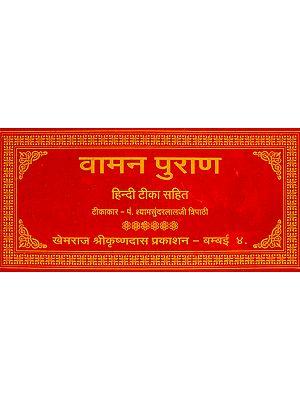 वामन पुराण (संस्कृत एवं हिंदी अनुवाद) -  Vamana Purana (Khemraj Edition)