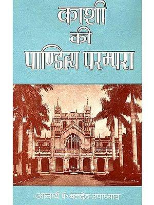 काशी की पाण्डित्य परम्परा: The Scholarly Tradition of Varanasi
