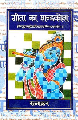 गीता का शब्दकोश: Detailed Dictionary of Gita