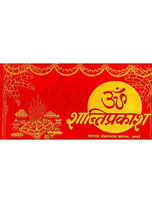 ॐ शान्ति प्रकाश: Shanti Prakash