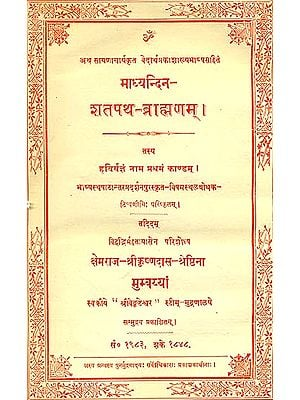शतपथ ब्राह्मणम्: Hariryajna of the Shatapath Brahmana (Khemraj  Edition) An Old and Rare Book