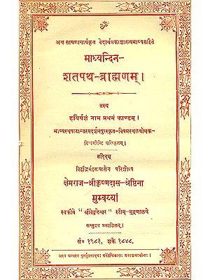 शतपथ ब्राह्मणम्: Hariryajna of the Shatapath Brahmana (Khemraj  Edition) An Old and Rare Book