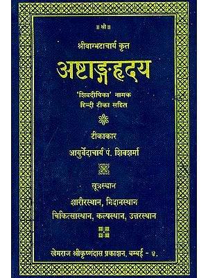 अष्टांगह्र्द्य: Astanga Hrdaya (Khemraj Edition)