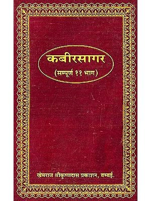 कबीर सागर (सम्पूर्ण 11 भाग): The Complete Kabir Sagar  (Khemraj Edition)