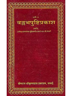 वल्लभपुष्टिप्रकाश: Vallabha Pushti Prakash (Khemraj Edition)