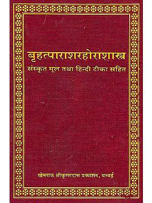 बृहत्पाराशरहोराशास्त्र   (संस्कृत एवं हिंदी अनुवाद) - Brihat Parashar Hora Shastra