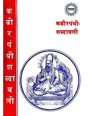 कबीरपंथी शब्दावली: Kabir Shabdavali (Khemraj Edition)