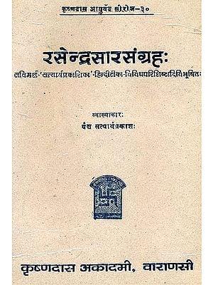 रसेन्द्रसारसंग्रह (संस्कृत एवं हिंदी अनुवाद) -  Rasendra Sara Sangrah
