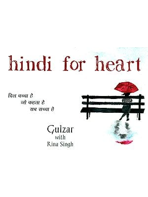 हिंदी दिल से: Hindi for Heart - Poem to Teach Children Hindi (With Transliteration)
