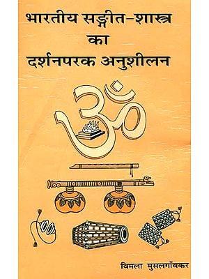 भारतीय संगीत शास्त्र का दर्शनपरक अनुशीलन: Philosophical Aspects of Indian Music