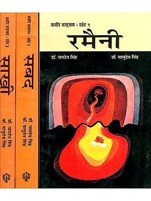 रमैनी: The Works of Kabir -  Ramaini, Sabad and Sakhi (Set of 3 Volumes)
