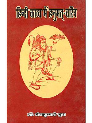 हिंदी काव्य में हनुमत् चरित्र: Hanuman in Hindi Poetry