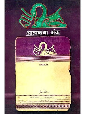 हंस (आत्मकथा अंक) - Hansa (Atmakatha Anka): edited by Munshi Premchand