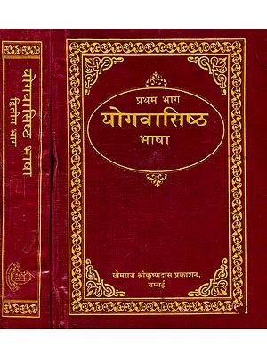 योगवासिष्ठ भाषा: The Yogavasistha- Hindi Translation Only  (Set of 2 Volumes) (Khemraj Edition)