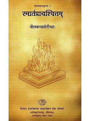 स्मार्तप्रायश्चितम्: Smarta Prayashchittam