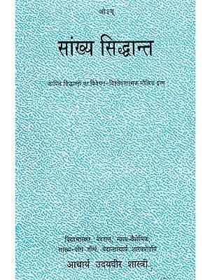 सांख्य सिध्दान्त (कापिल सिध्दांतों का विवेचन विश्लेषणात्मक मौलिक ग्रन्थ) - Explanation of Samkhya Sutras