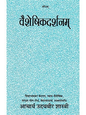 वैशेषिकदर्शनम्: The Vaisesika Sutras with Detailed Explanation