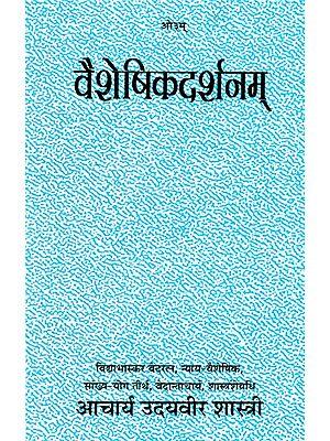 वैशेषिकदर्शनम्: The Vaisesika Sutras with Detailed Explanation
