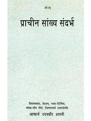 प्राचीन सांख्य संदर्भ: Ancient Samkhya References