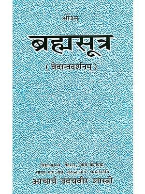 ब्रह्मसूत्र (वैयासकि वेदांतसूत्रों का विशिष्ट व्याख्या ग्रन्थ) - The Brahma Sutras