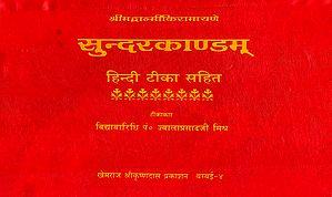 सुन्दरकाण्डम् (संस्कृत एवं हिंदी अनुवाद) - Sundarkand of Valmiki
